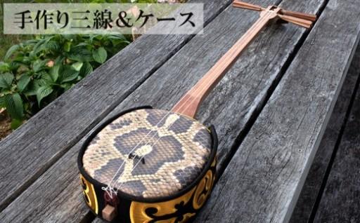 【オリジナル三線】手作り三線&ケース
