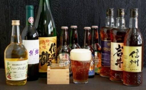 多種多様なお酒が作られる駒ヶ根市の美酒地酒セット