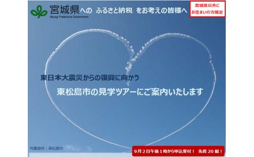 東日本大震災からの復興状況を体感してみませんか。