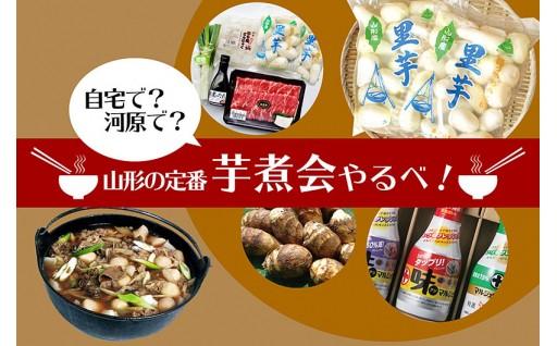 山形の定番 芋煮会やるべ!