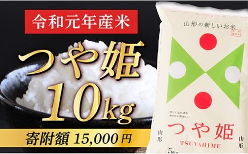 【新米】山形県産つや姫10kg