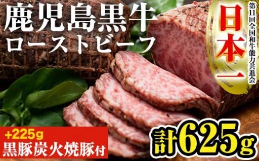 児島黒牛ローストビーフセットと黒豚炭火焼豚セット