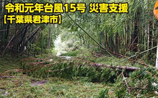 【台風15号復興支援】緊急寄附受付フォーム開設