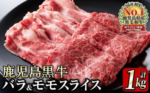 日本一!【鹿児島黒牛】バラとモモの贅沢セット!