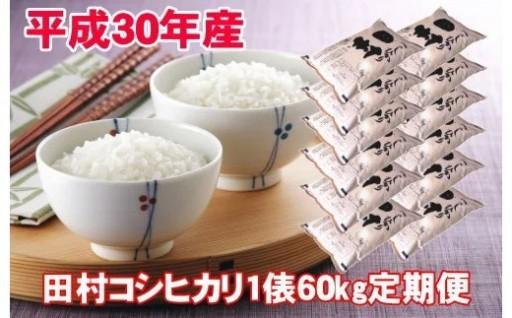 毎月10kgお届け!田村市産コシヒカリ 総計1俵