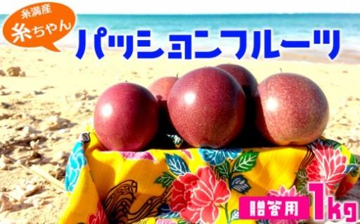 糸ちゃんパッションフルーツ<贈答用1kg>