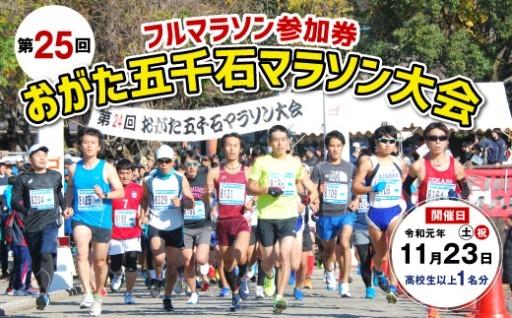 豊後大野市の自然豊かなコースを満喫 フルマラソン