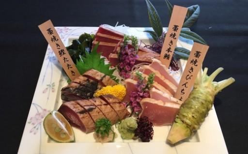 新鮮な魚と藁焼きの香ばしさがコラボ!
