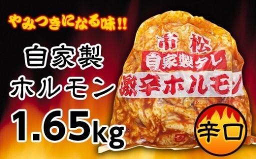 秘伝のタレ!自家製ホルモン1.65kg「辛口】