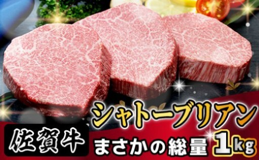 高級ブランド牛 佐賀牛のシャトーブリアンを1kg