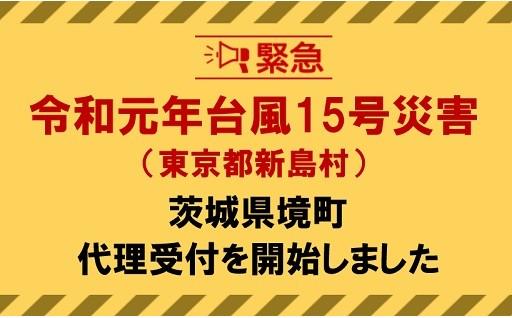 令和元年台風15号災害の代理寄附を開始しました