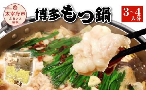 鍋専門店がおすすめ!博多もつ鍋(3~4人分)