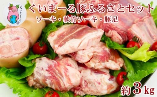 くいまーる豚ふるさとセット(合計約3kg)