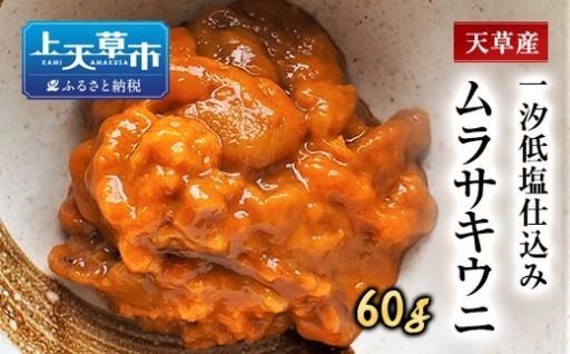 天草産ムラサキウニ(一汐低塩仕込み/60g)