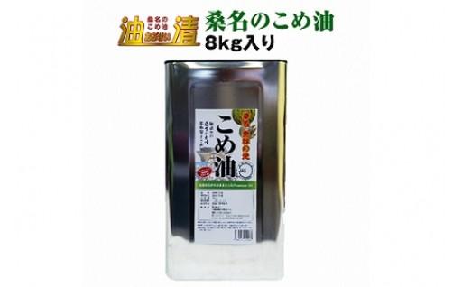桑名のこめ油 8kg缶