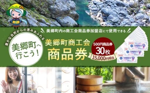 美郷町商工会商品券 15,000円
