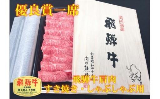 【優良賞一席】飛騨牛特選肩肉すき焼き用 500g