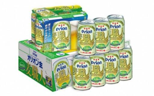 オリオン麦職人350ml缶24本