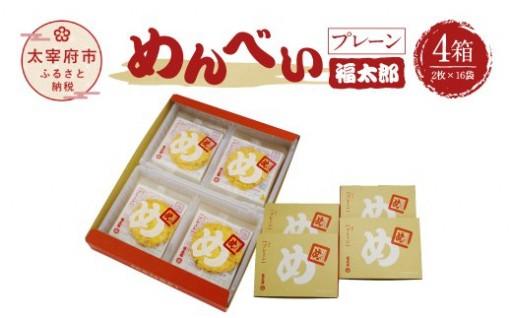 めんべいプレーン(2枚×16袋)×4箱