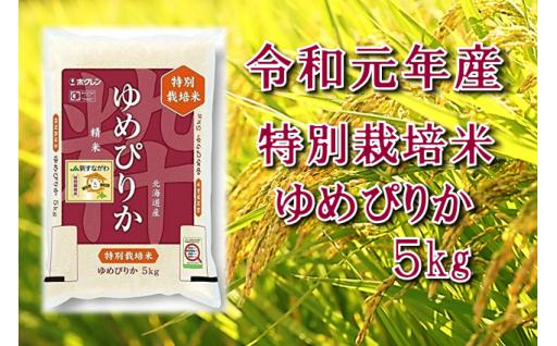 【特別栽培米ゆめぴりか】新米の受付を開始しました