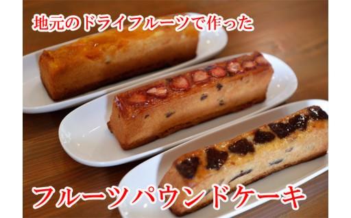 いちじく・苺・みかんのパウンドケーキの4本SET