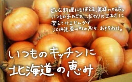 北海道栗山町産「越冬用たまねぎ」