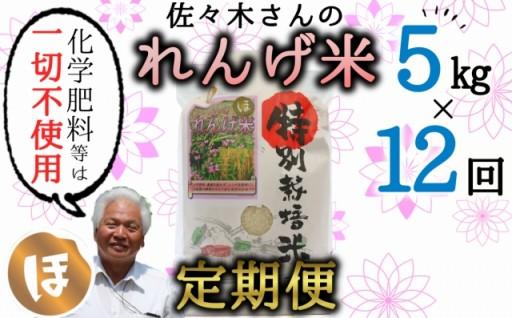 農薬等不使用のお米5㎏が1年間毎月届く定期便♪