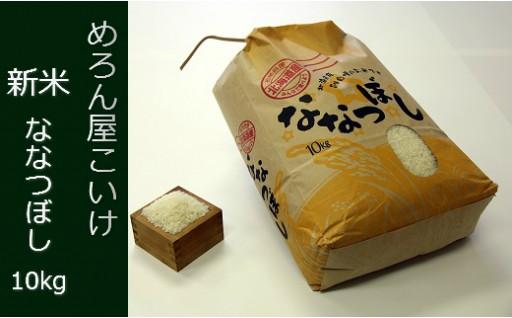 【予約受付】 新米ななつぼし 10kg