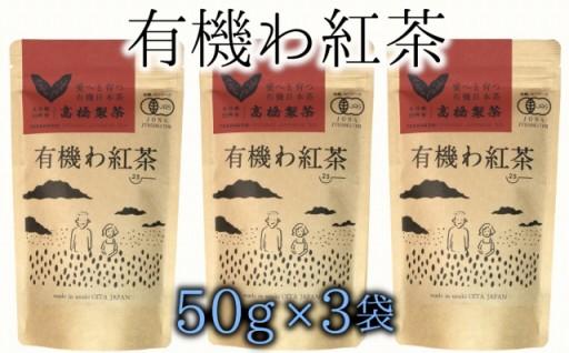 有機紅茶使用★オーガニックで安心!有機わ紅茶