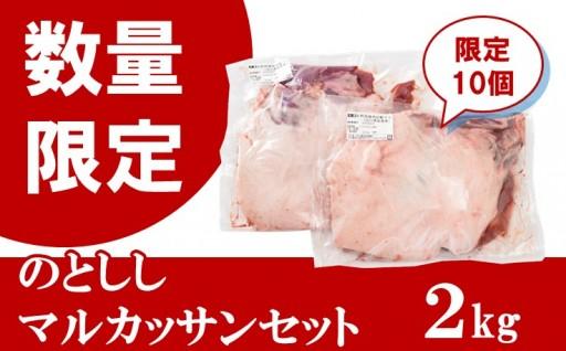 【数量限定10個】いのししマルカッサン2kg!