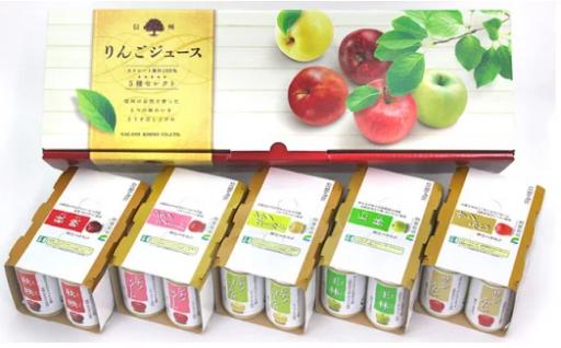 【贈り物にも】 信州りんごジュース5種セレクト