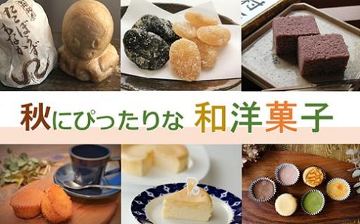日本茶にあう「和菓子」&甘さ控えめの「洋菓子」