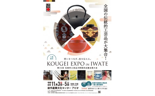 KOUGEI EXPO IN IWATE開催記念