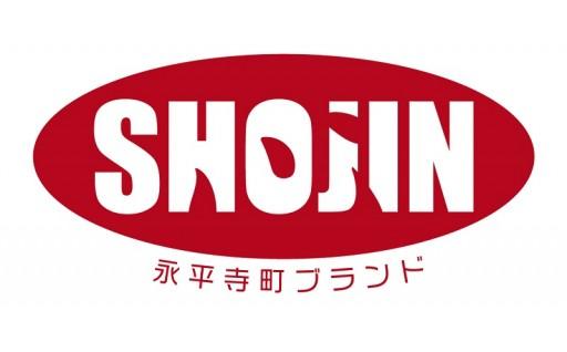 永平寺町認定ブランド「SHOJIN」について