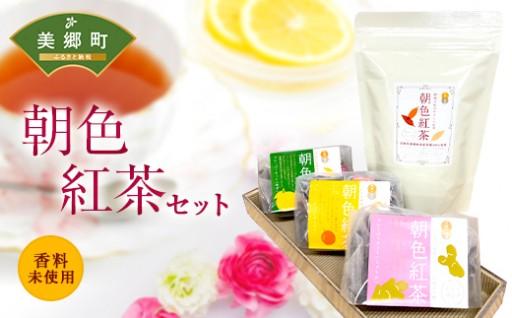 朝色紅茶セット プレーン 生姜 きんかん ゆず