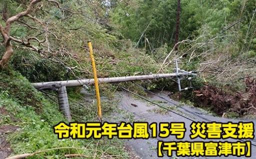 【台風15号復興支援】災害支援の寄附を受付中です