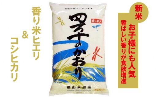 四万十のめぐみを受けたうまい米ここにあり