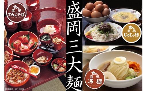 盛岡市民のソウルフード「盛岡三大麺」
