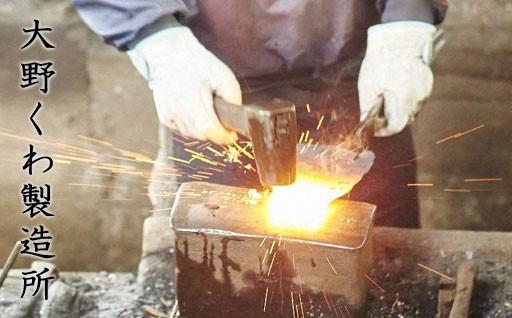 """ひとつひとつ職人が丹念に作り上げた""""鍬"""""""