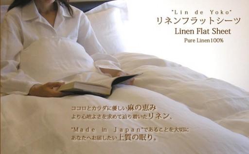 リネンのシーツであなたへお届けしたい上質の眠り。