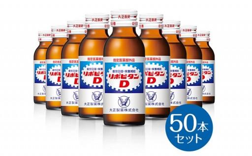 「ファイトイッパーツ」リポビタンD 50本