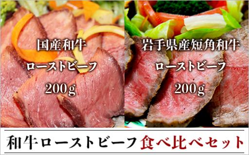 和牛ローストビーフ食べ比べセットが人気です♪