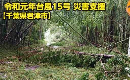 【台風15号復興支援】ご支援よろしくお願いします