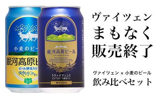 【期間限定】銀河高原ヴァイツェン 飲み比べセット