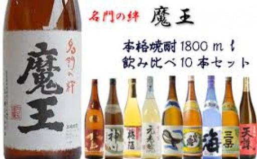 【魔王入り】さつま焼酎豪華飲み比べ 10本セット