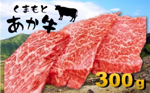 大人気!熊本県産のあか牛にももステーキが登場
