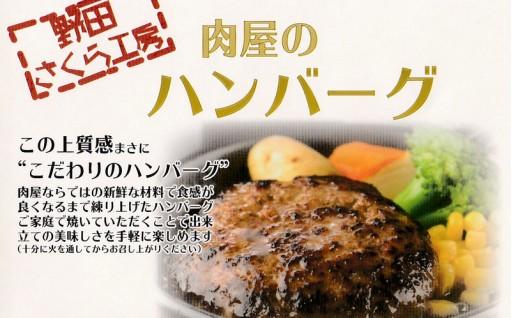 【定期便6ヵ月3回】肉屋の大きめのハンバーグ