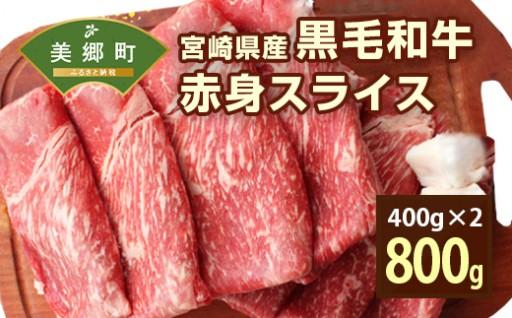 宮崎県産 黒毛和牛 赤身スライス 800g