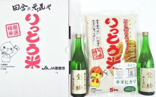 純米酒「金勝」(こんぜ)セット
