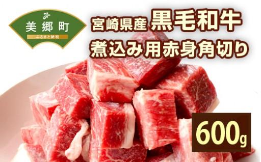 宮崎県産 黒毛和牛 煮込み用 赤身角切り600g